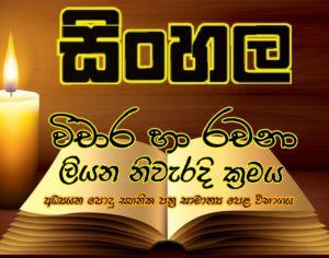 O/L Sinhala Vichara and Rachana / සිංහල විචාර ලියන නිවැරදි ක්රමය.