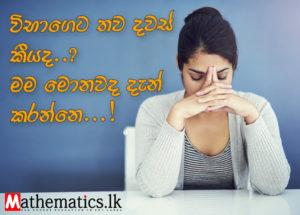 Mathematics | Mathematics lk