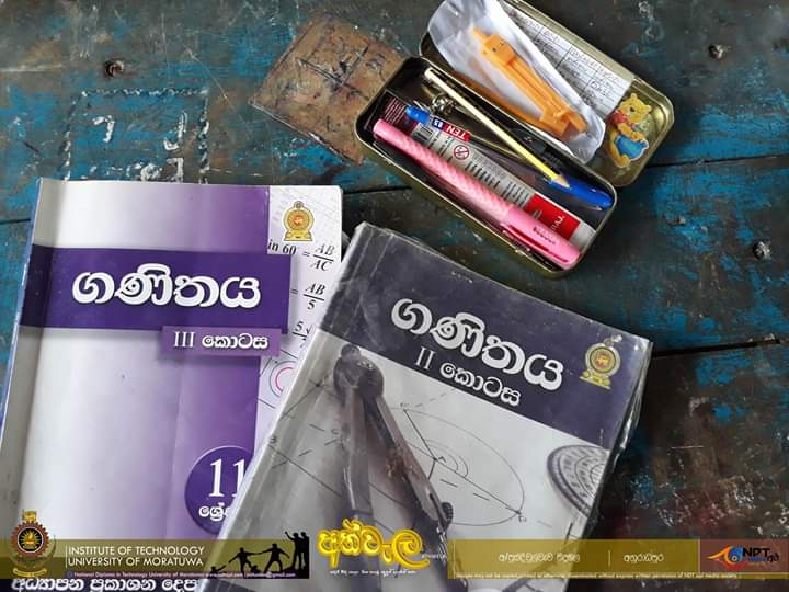"Mathematics Sri Lanka NDT "" අත්වැල 2018 "" program (36)"