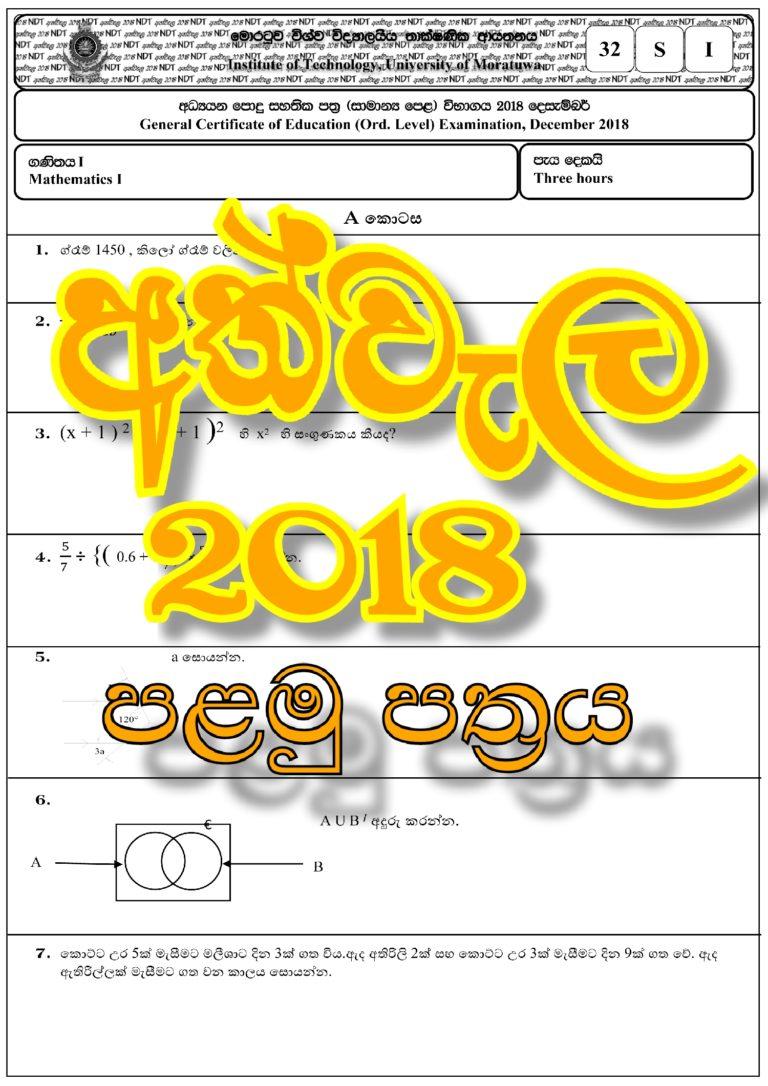 Mathematics NDT Athwela paper 1