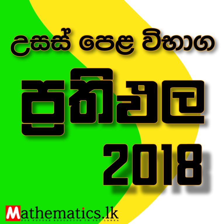 2018 Advance Level Exam Results Post