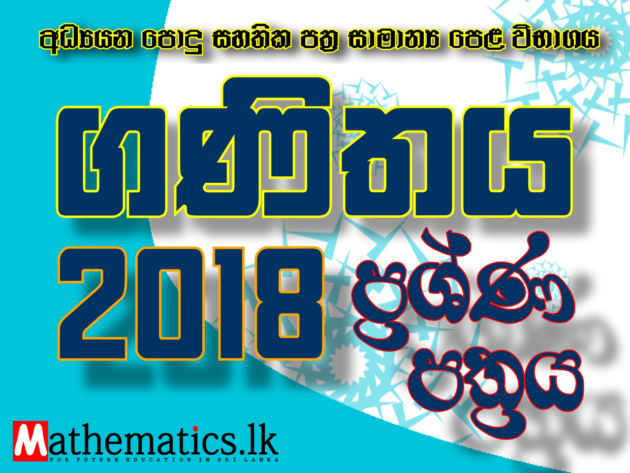 2018 Ordinary Level Maths Paper Download