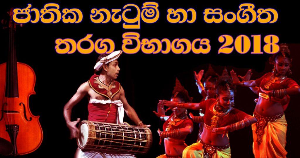 National Dancing & Music Examination