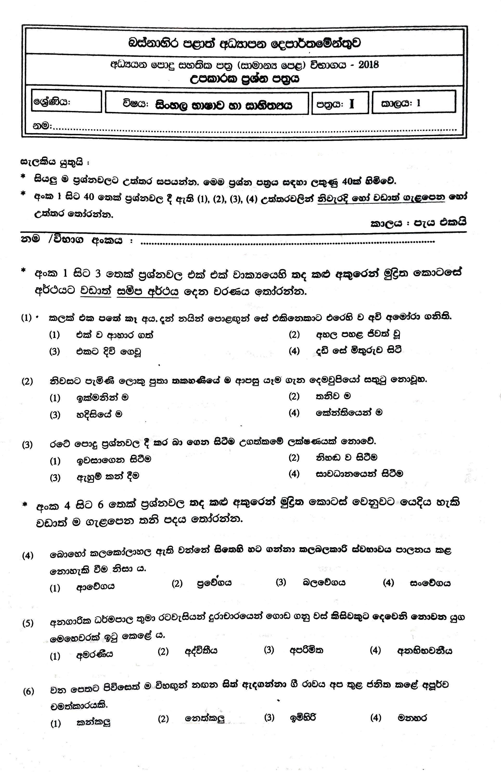 Wester Province Part01 Sinhala
