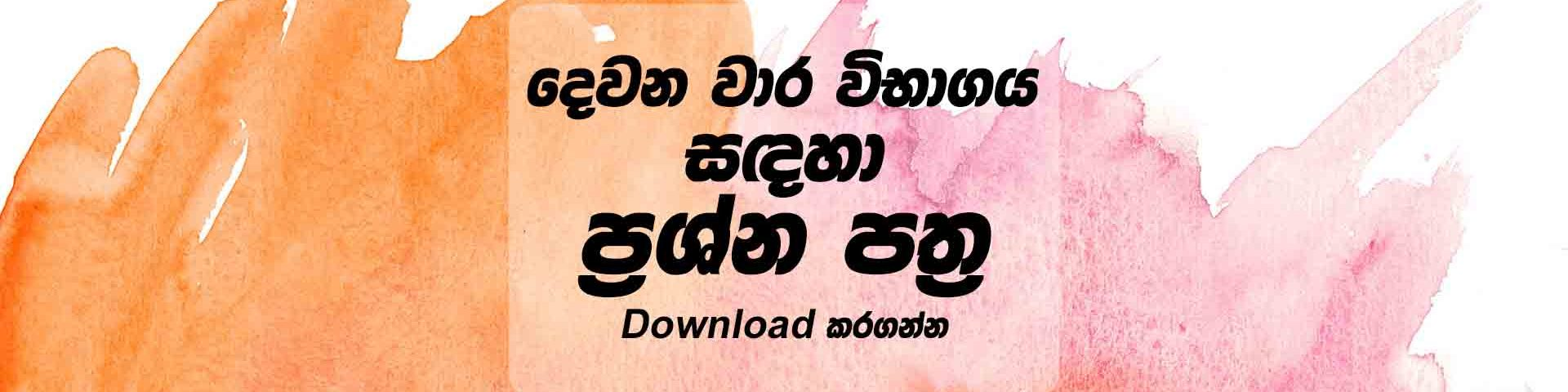 Second Term Test Province & School Papers for Download