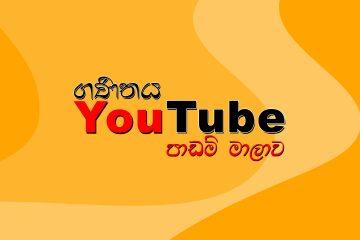 Maths Lessons Sinhala YouTube