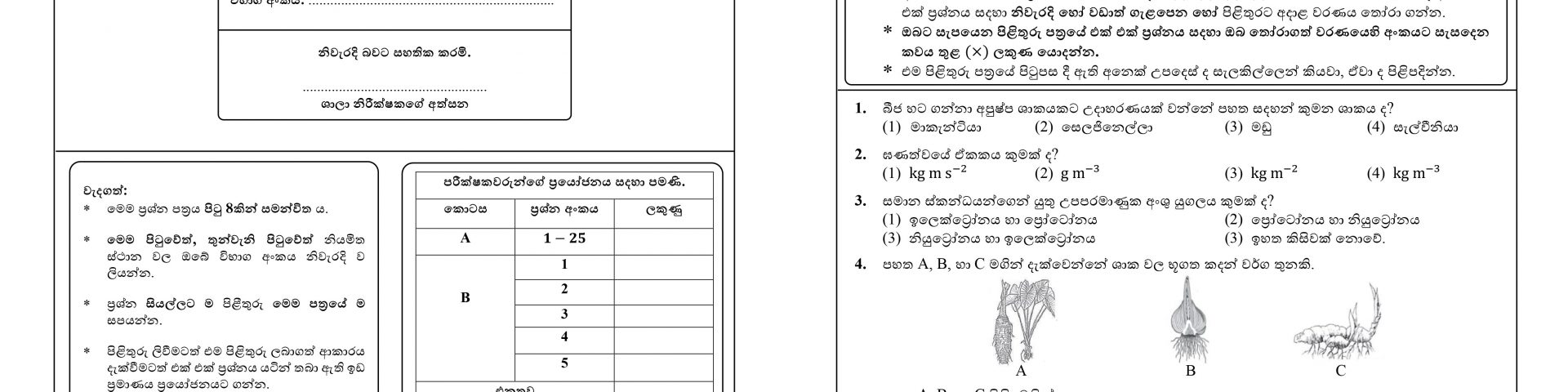 2021 O/L Maths & Science Papers Download. PDF