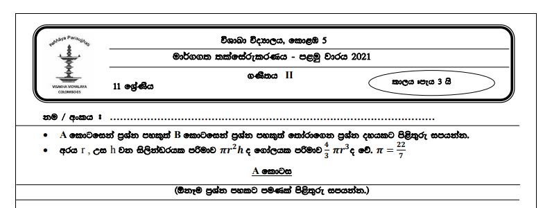 1st Term Test Papers 2021 Mathematics Paper For Download ( Sinhala Medium ) - Colombo School Papers - ගණීතය 1 හා 2 කොටස