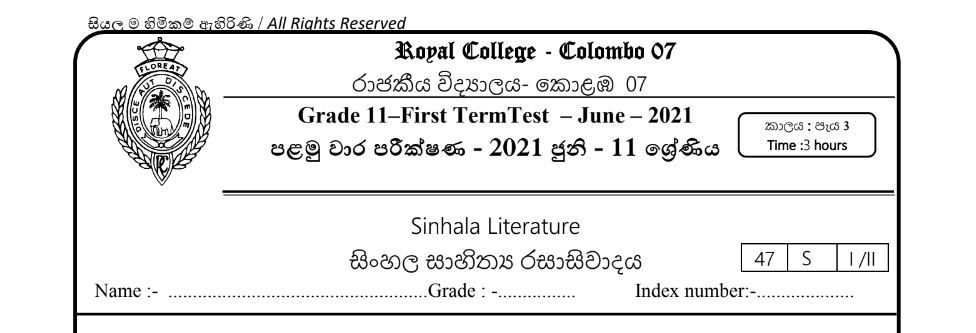 Royal College Colombo - First Term Test Papers