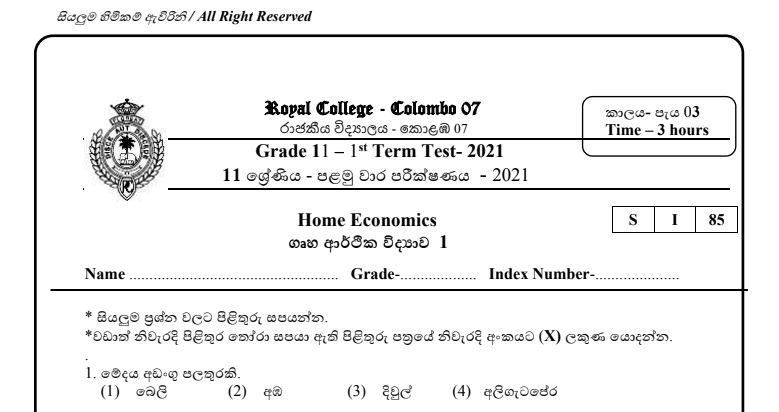 Home Economics (Home Science Paper First Term Test Examination) 2021