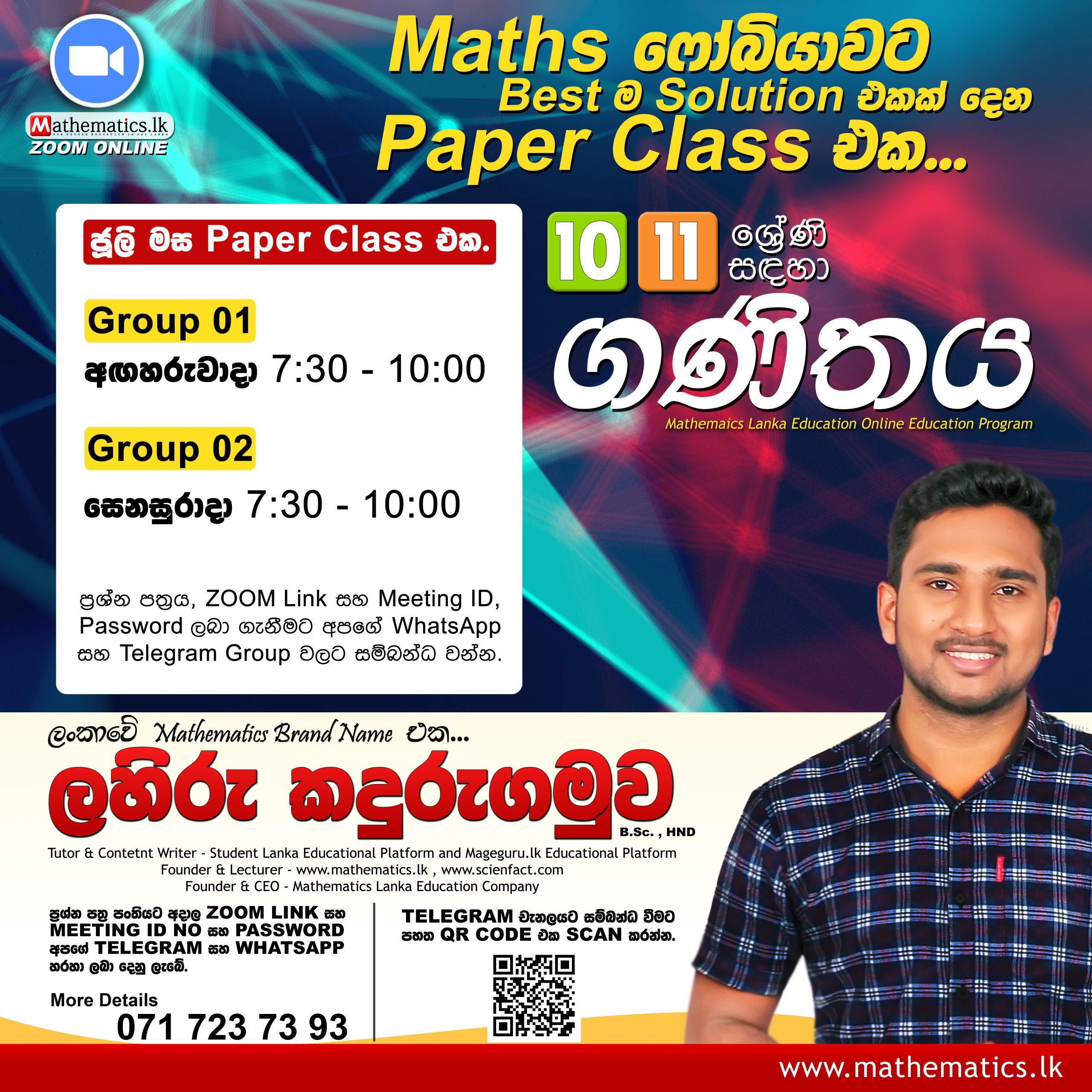 Online Mathematics Paper Classes - Lahiru S. Kadurugamuwa