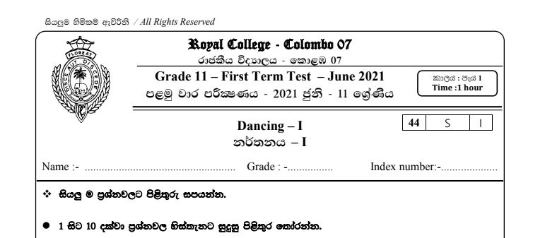 Royal Collage Colombo First Term Dancing Paper I & II