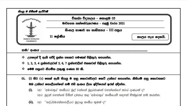 Sinhala Bashawa (Sinhala Language Paper) First Term - සිංහල භාශාව හා සාහිත්ය ප්රශ්න පත්රය (1 කොටස, 2 කොටස හා 3 කොටස)