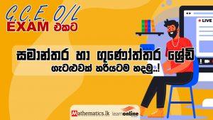 Maths Sinhala Online Class Grade 11
