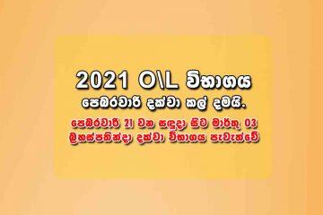 2021 O\L Postponed to February