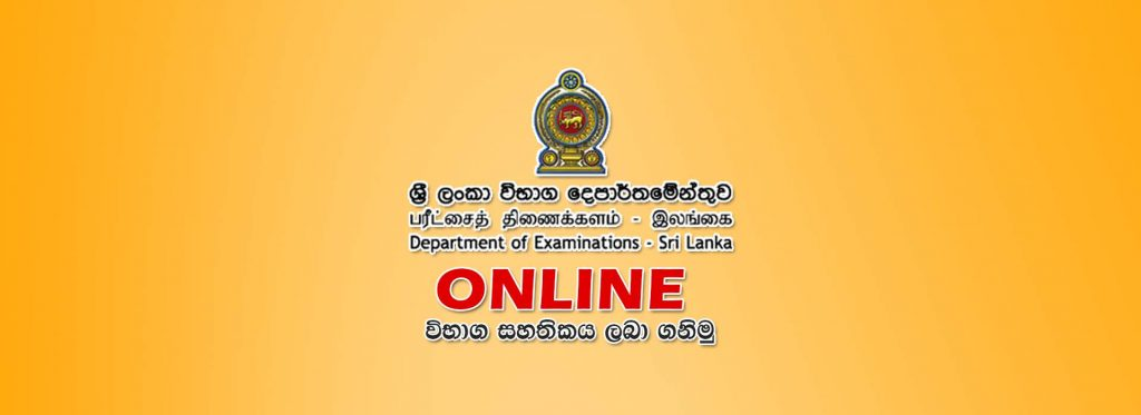Examination Certificate online, Request & Verify Results Online