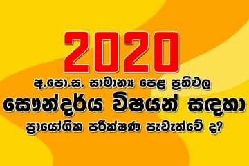 Practical Exam 2020 marks - Will be added to the GCE O Level results