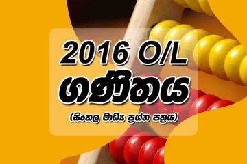 2016 O/L Maths Paper (Sinhala Medium)