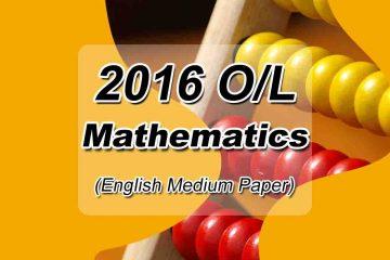2016 Ordinary Level English Medium Past Paper Free Download
