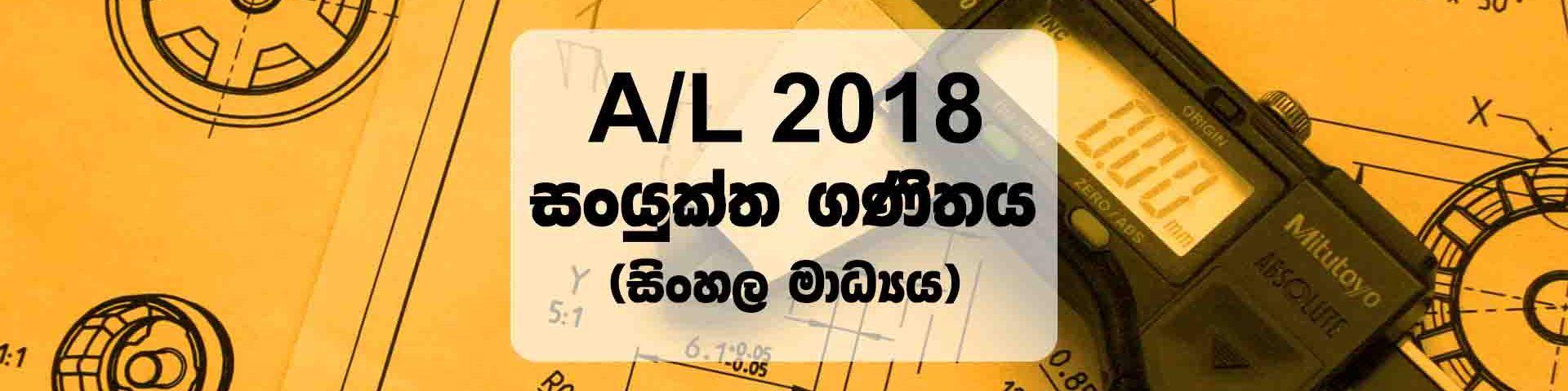 2018 A/L Combined Maths Past Paper