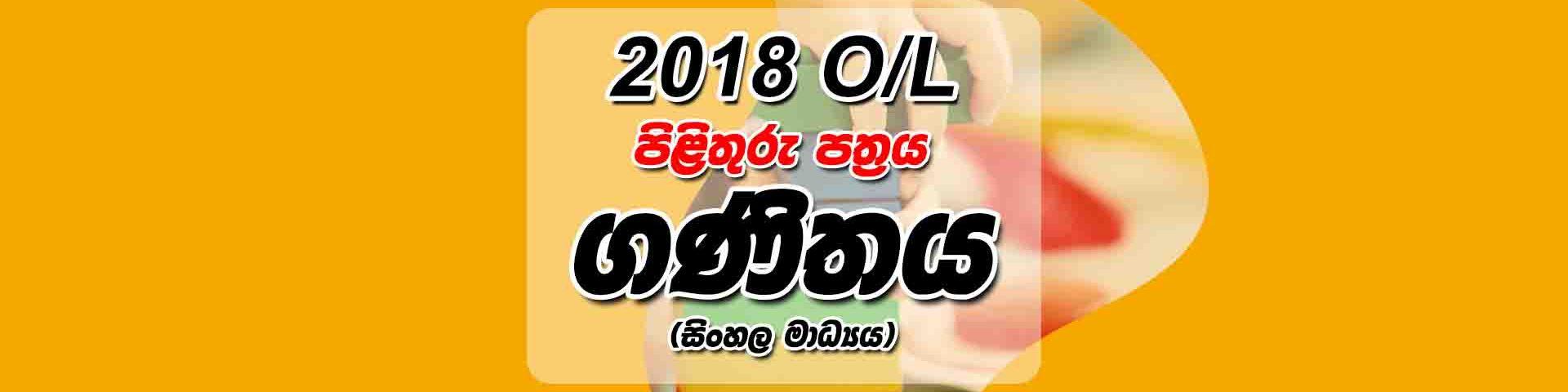 2018 O/L Maths Marking Scheme Sinhala Medium