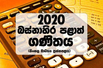 2020 Western Province Maths Paper (Third Term Test - Sinhala Medium)