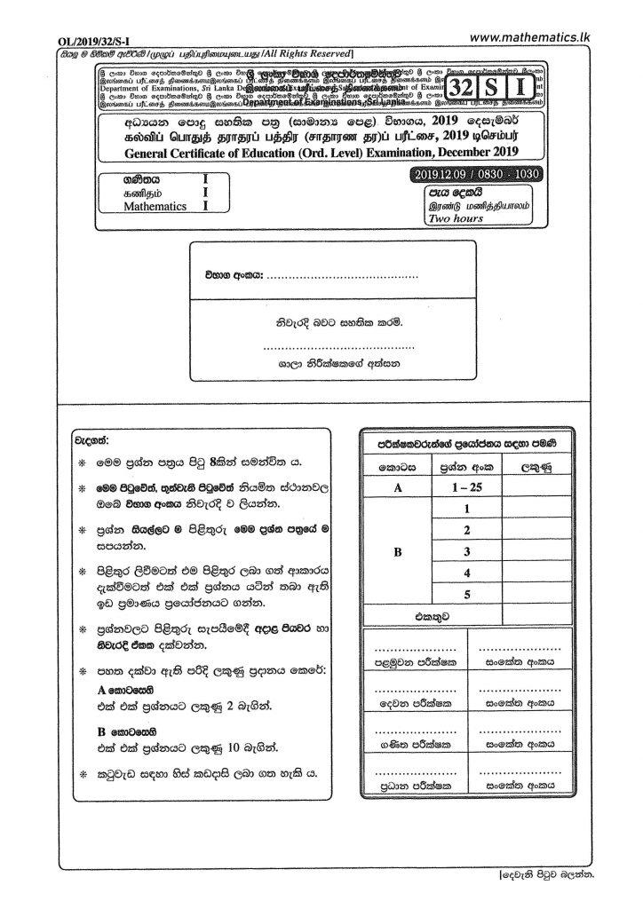Sinhala Medium 2019 O/L Maths Paper 1
