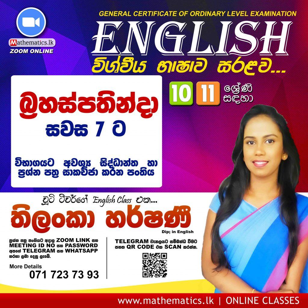 2021/2022 O/L English Language (ඉංග්රීසි භාෂාව) Class - Miss Thilanka Harshani