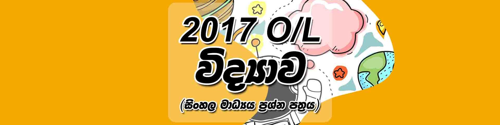 2017 O/L Science Past Paper Sinhala Medium