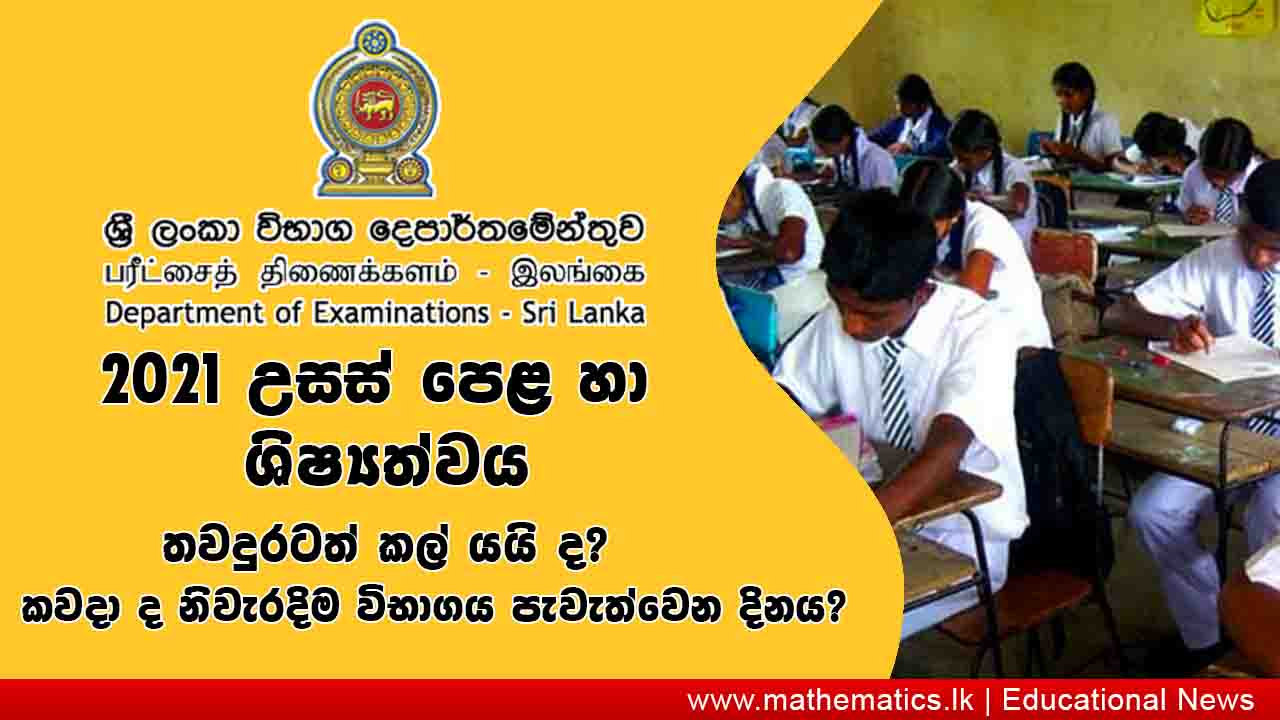 2021 A/L and Scholarship Exam Date? doenets.lk - www.mathematics.lk/Educational News Sri Lanka