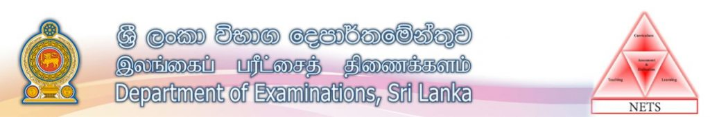 Check Your Exam Results Without INDEX Number. O/L, A/L & Grade 5 Exam. විභාග අංකය නැතිව විභාග ප්රතිඵල බලමු www.doenets.lk & www.results.exams.gov.lk
