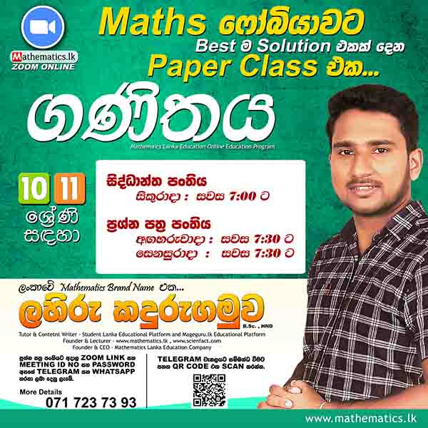 Lahiru Kadurugamuwa Online Maths Class Grade 10 & Grade 11 Maths