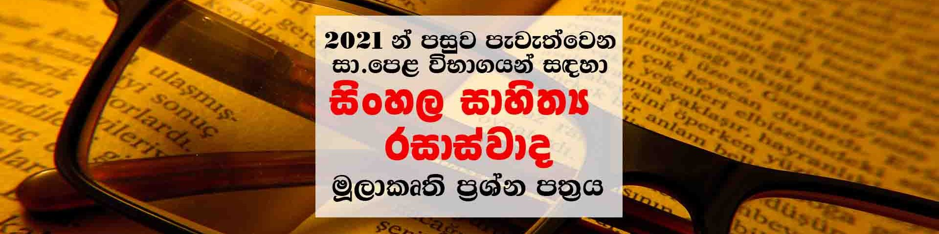 O/L Sinhala Literary Prototype Model Question Paper 2021 and onwards