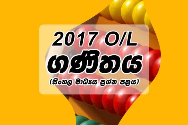 2017 O/L Maths Paper Sinhala Medium Past Papers