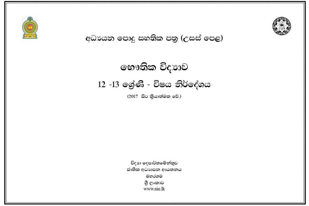 Sinhala Medium - Grade 12 Physics Syllabus